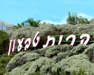 שלט המברך את הבאים לקרית טבעון הנמצא בכניסה הראשית לישוב